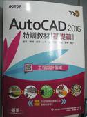 【書寶二手書T6/電腦_YJS】TQC AutoCAD 2016特訓教材 - 基礎篇_吳永進