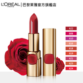 LOREAL Paris 巴黎萊雅 純色訂製唇膏 玫瑰風暴系列 共9色 _3.7g (新色上市)