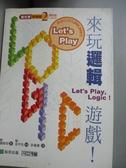 【書寶二手書T3/少年童書_GGK】來玩邏輯遊戲_李慕康, 魏基