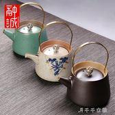 仿古茶壺提梁壺陶瓷復古泡茶器家用銅把單壺茶水壺日式功夫茶具 千千女鞋