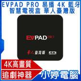 【免運+24期零利率】全新 EVPAD PRO 易播 4K 藍牙 智慧電視盒 華人臺灣版 追劇神器 WIFI 電視棒