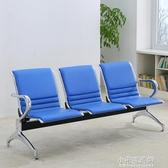 排椅三人位候診椅輸液椅公共座椅不銹鋼連排椅休息椅等候椅排椅 YXS小宅妮