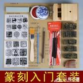篆刻套裝工具印章石料印模全套初學者套裝白鋼壽山石篆刻LATF 三角衣櫃