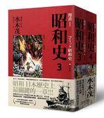 愛藏版 漫畫昭和史(3-4)