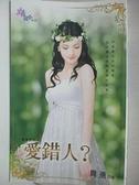 【書寶二手書T2/言情小說_BZ6】想婚害的之:愛錯人?_簡薰