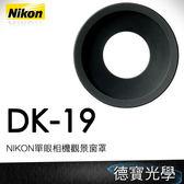 ▶雙11折100 NIKON DK-19 原廠觀景窗 國祥公司貨 眼罩