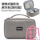 多功能傳輸線收納包數碼收納包手機配件保護布袋大容量【匯美優品】