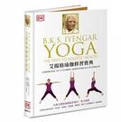 [COSCO代購] W130479 艾揚格瑜伽修習寶典:大師親授體式精要,360°全方位步驟解析