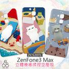 獨家!空壓殼 療癒 可愛 按壓 ZenFone3 Max ZC520TL 手機殼 立體貓咪 軟綿綿 防摔軟殼 揉捏