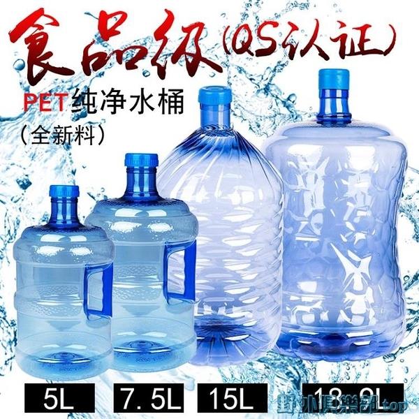 PC水桶 食品級5升7.5升L純凈水桶裝水飲水機售水機車載手提儲水桶包郵 快速出貨