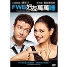 好友萬萬睡 DVD Friends With Benefits 破處女王艾瑪史東社群網戰賈斯汀 (音樂影片購)