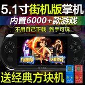掌上遊戲機 小霸王PSP游戲機掌機可充電兒童GBA學生掌上游戲機經典拳皇【快速出貨八折搶購】