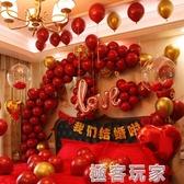 婚房裝飾套餐婚禮新房創意浪漫結婚氣球套裝婚慶場景布置用品大全ATF 極客玩家