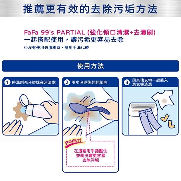 日本FaFa 99 s PARTIAL 局部清潔去漬組-(強化領口清潔+去漬刷)