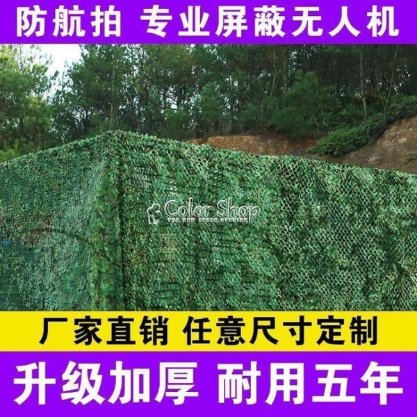 防航拍偽裝網迷彩網布叢林遮陽網綠化網戶外防曬隔熱遮蓋網裝飾網 快速出貨 YYP