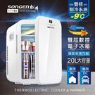 【SONGEN松井】まつい雙核制冷數控電子行動冰箱/冷藏箱/保溫箱/小冰箱(CLT-20L-EW)