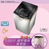 【SANLUX 台灣三洋】13公斤 DD直流變頻超音波單槽洗衣機 / SW-13DVGS(香檳金)