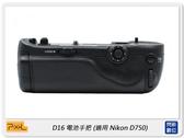 Pixel 品色 D16 電池手把 for Nikon D750 (公司貨)