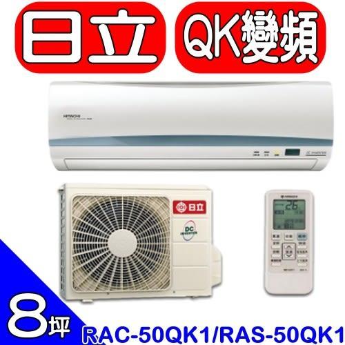 《全省含標準安裝》日立【RAC-50QK1/RAS-50QK1】《變頻》分離式冷氣