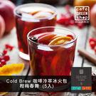 【咖啡綠商號】Cold & Hot咖啡冷萃冰火包-柑梅春舞(5入)
