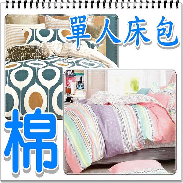 純棉單人床包組 單人純棉床包組+枕頭套x1 (床包高度35cm加高獨立筒床墊可用)【老婆當家】