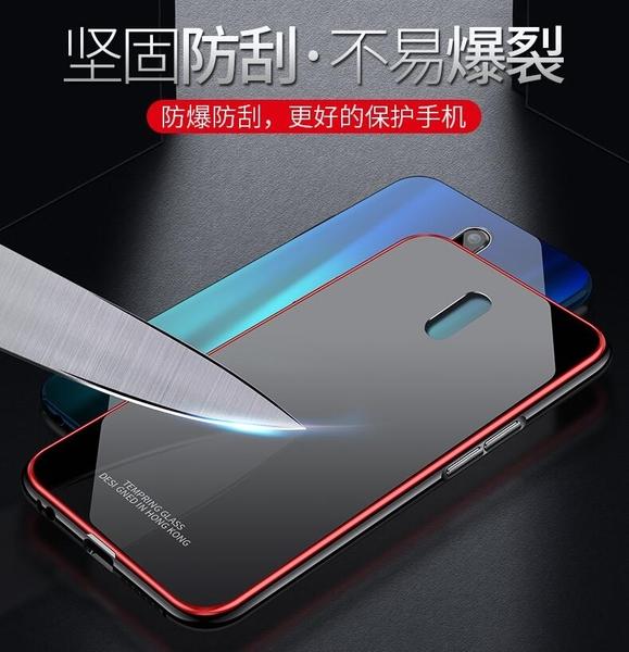 OPPO R17 金屬全包手機殼 玻璃防摔保護套 OPPO R17 Pro 個性創意保護套 時尚高檔防摔保護套