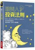 睡美人投資法則:「睡美人概念股 台灣50 美股ETF」知名財經部落客教你如何三管