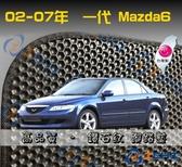 【鑽石紋】02-08年 Mazda 6 一代 腳踏墊 / 台灣製造 mazda6海馬踏墊 mazda6腳踏墊 mazda6踏墊 馬6腳踏
