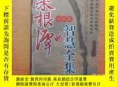 二手書博民逛書店菜根譚的智慧全集罕見見照片23429 東方覺人 中國戲劇出版社