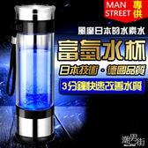 【公司貨】日本富氫水杯水素水杯負離子生成器負電解中秋節禮品養生杯