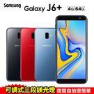 Samsung J6+ / J6 PLUS 贈32G記憶卡+側翻皮套 6吋 4G/64G 智慧型手機 24期0利率 免運費
