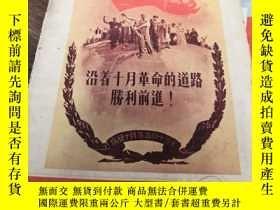 二手書博民逛書店世界知識罕見1957年第21期 十月革命Y103388 出版19
