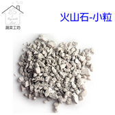 火山石40~50公升原裝包-小粒