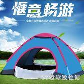 帳篷自動帳篷單人雙人戶外2人3-4人野外登山情侶露營迷彩套裝超輕防雨LB15865【3C環球數位館】