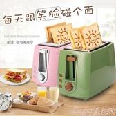 麵包機不銹鋼家用烘烤電器小家電迷你工具小型烤吐司廚房面包機宿舍學生 220v交換禮物