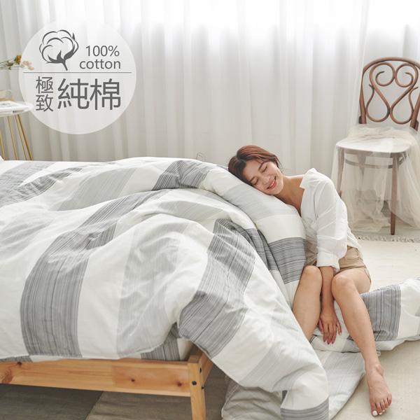 [小日常寢居]#B204#100%天然極致純棉6*7尺雙人舖棉兩用被套-(限2件內超取)台灣製 鋪棉涼被 被單