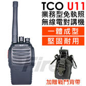 【送專業戰背】TCO U11 免執照 業務型 無線電對講機 超小型設計 一體成型 堅固耐用 U-11