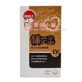 葡萄王 樟芝王菌絲體膠囊  100粒/瓶 多醣體9%【聚美小舖】