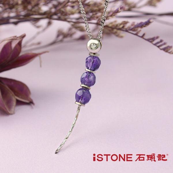 紫水晶項鍊 三生三世 石頭記