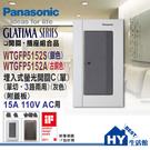 國際牌GLATIMA系列【頂級居家開關插座】WTGFP5152S螢光單開關附鋁合金蓋板(銀色)