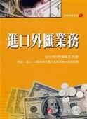 (二手書)進口外匯業務(九版)