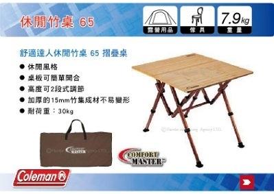 ||MyRack|| Coleman CM-7007J 舒適達人休閒竹桌 65 折疊桌 竹桌 小竹板桌 92490可參考