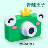 青蛙、麋鹿造型數位相機  2400萬像素 兒童小相機  送16G