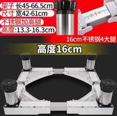 洗衣機底座托架置物架全自動通用不銹鋼空調加高增墊高腳架支架子jy【快速出貨】