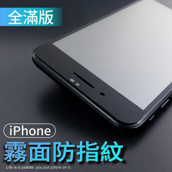 當日出貨 滿版霧面鋼化膜 I7 I6 I8 6S plus ix 4.7 5.5 9H鋼化玻璃貼 磨砂防指紋 螢幕保護貼 保護膜 防刮