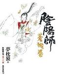 陰陽師  蒼猴卷 (首刷限量組合《25周年陰陽師完全解析手冊》)