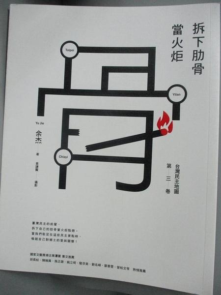 【書寶二手書T1/歷史_YDO】拆下肋骨當火炬:臺灣民主地圖第三卷_余杰