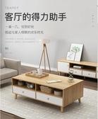 茶幾簡約現代客廳小桌子簡易家用小茶幾創意木質小戶型茶桌小茶台ATF 艾瑞斯居家生活
