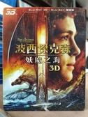 挖寶二手片-0480--正版藍光BD【波西傑克森:妖魔之海 3D+2D雙碟版】熱門電影(直購價)