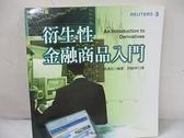 【書寶二手書T1/股票_EGY】衍生性金融商品入門_路透社.許誠洲